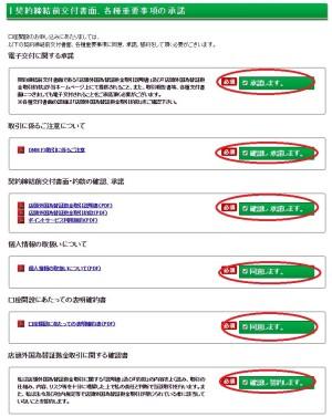 契約締結前交付書面、各種重要事項の承諾画面