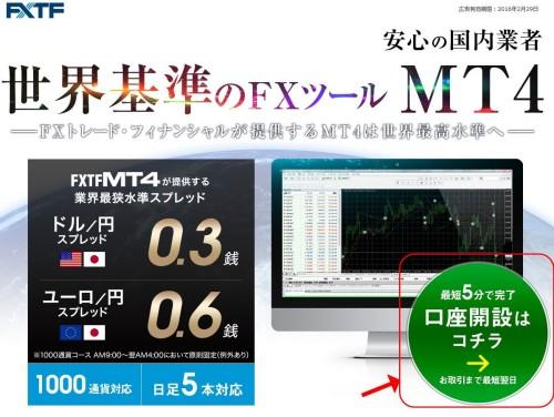 FXTF口座開設トップ画面
