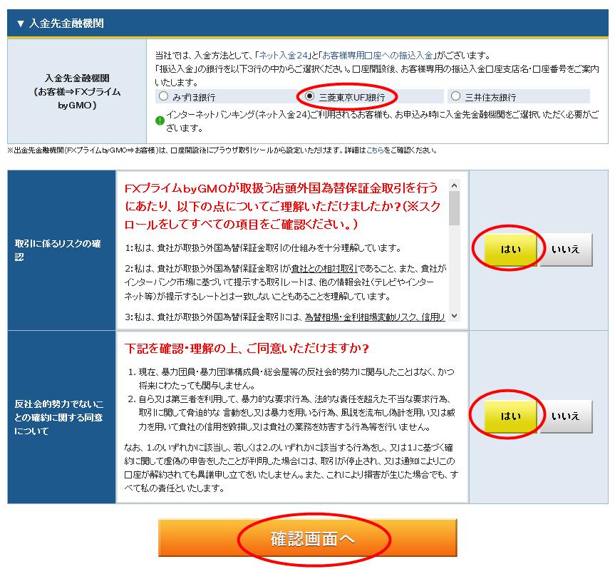 6.入金先金融機関
