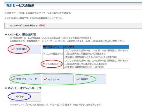 01-2取引サービスの選択