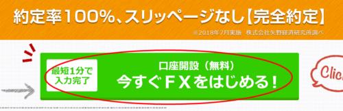 「口座開設 今すぐFXをはじめる」をクリックします。