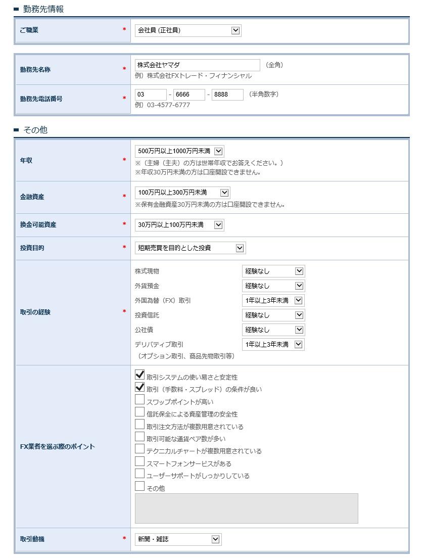 01-4勤務先情報その他