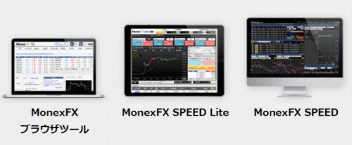 マネックスFX取引ツール (1)