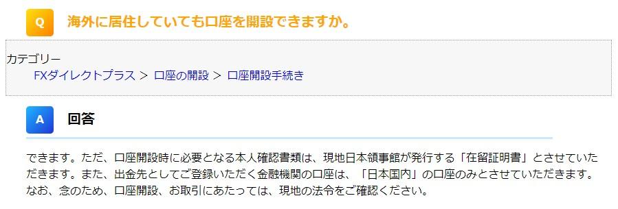 日本領事館が発行する「在留証明書」が必要