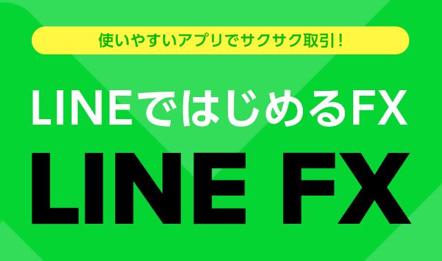 LINE証券【LINE FX】