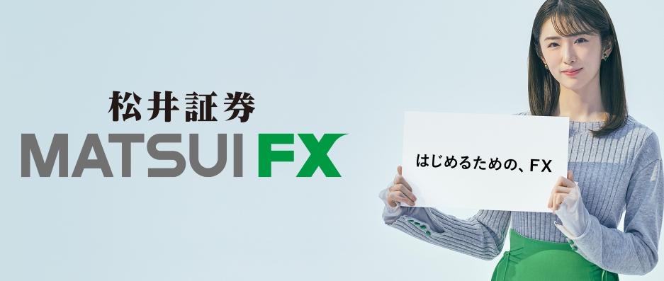 松井証券の「MATSUI FX」